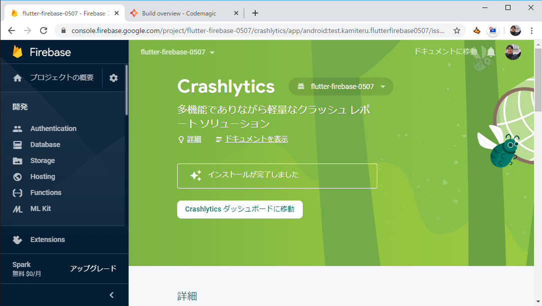 flutter-firebase-0507 - Firebase コンソール - Google Chrome 2020_05_11 23_35_08.png