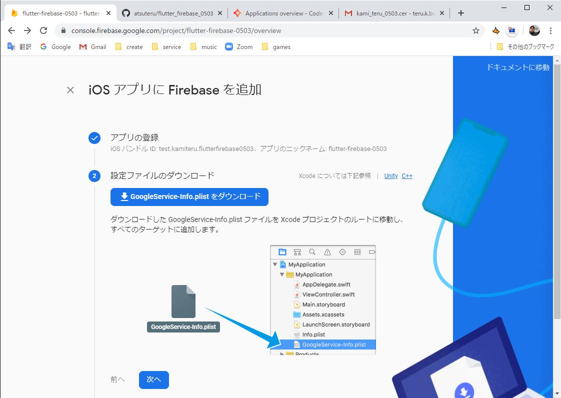 Firebase コンソール - Google Chrome 2020_05_03 17_46_43.png