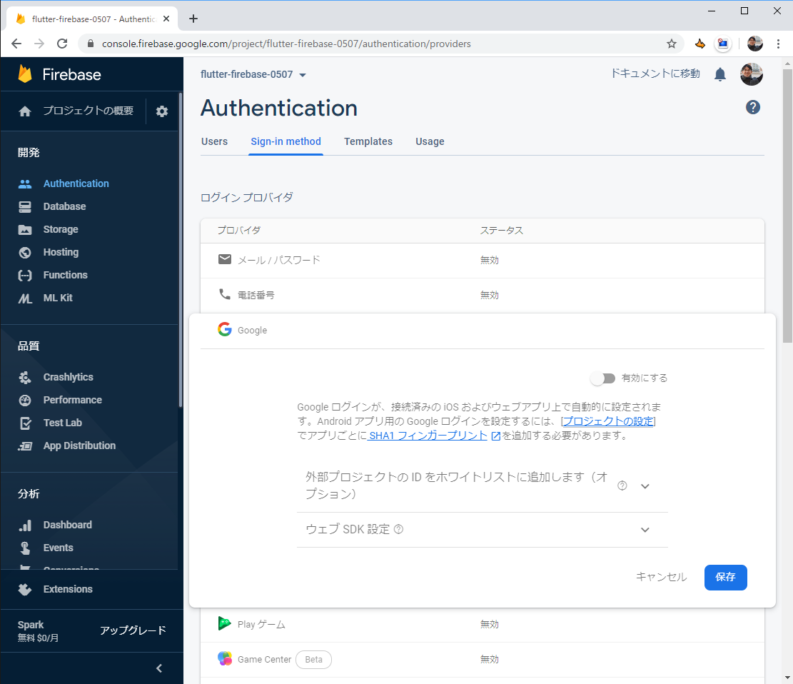 flutter-firebase-0507 - Authentication - Firebase コンソール - Google Chrome 2020_05_13 21_51_34.png