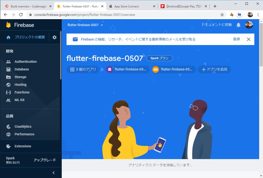flutter-firebase-0503 - flutter-firebase-0503 - Firebase コンソール - Google Chrome 2020_05_10 20_40_35.png