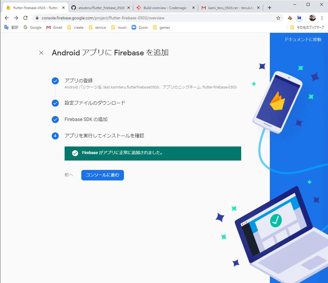 Firebase コンソール - Google Chrome 2020_05_03 18_14_51.png