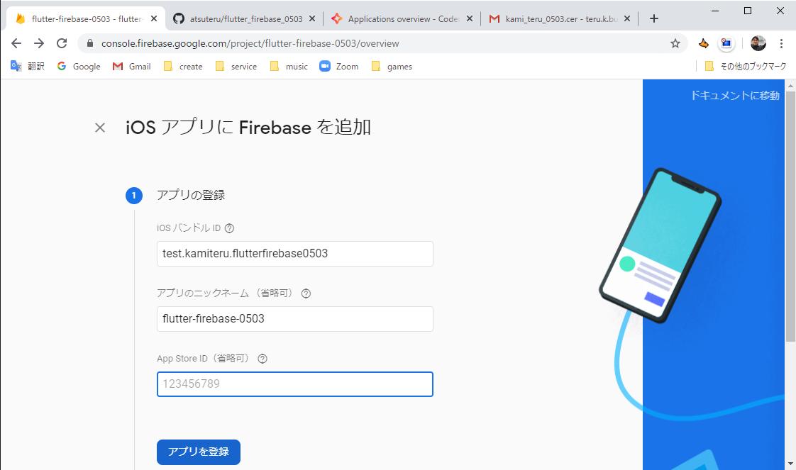 Firebase コンソール - Google Chrome 2020_05_03 17_46_26.png