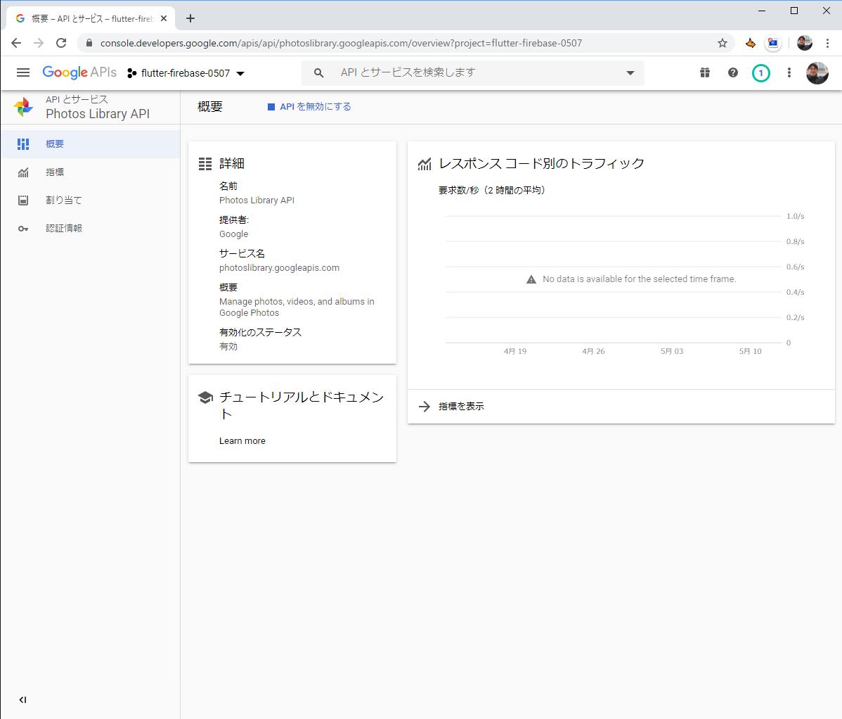 API とサービス - flutter-firebase-0507 - Google API コンソール - Google Chrome 2020_05_12 18_41_25.png