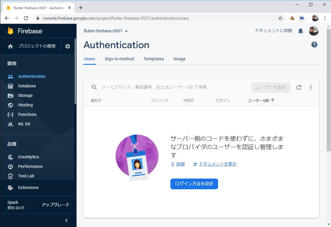 flutter-firebase-0507 - Authentication - Firebase コンソール - Google Chrome 2020_05_13 21_51_02.png
