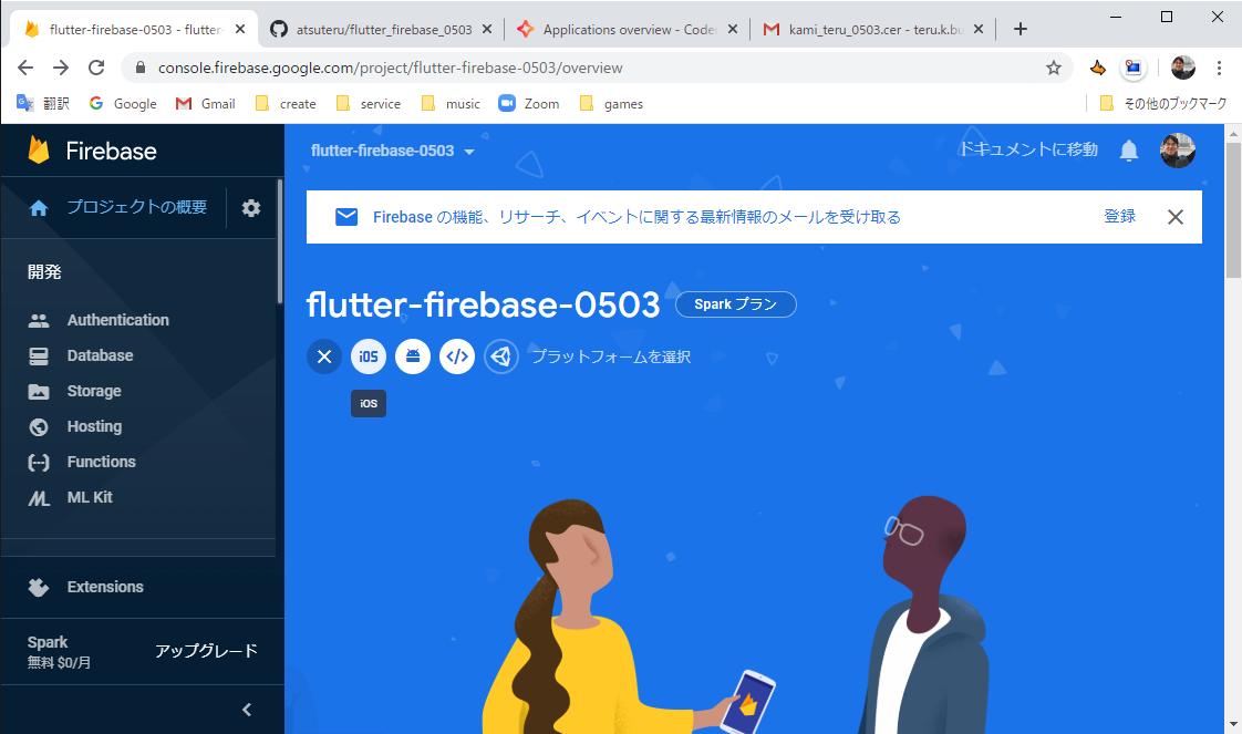 Firebase コンソール - Google Chrome 2020_05_03 17_45_19.png