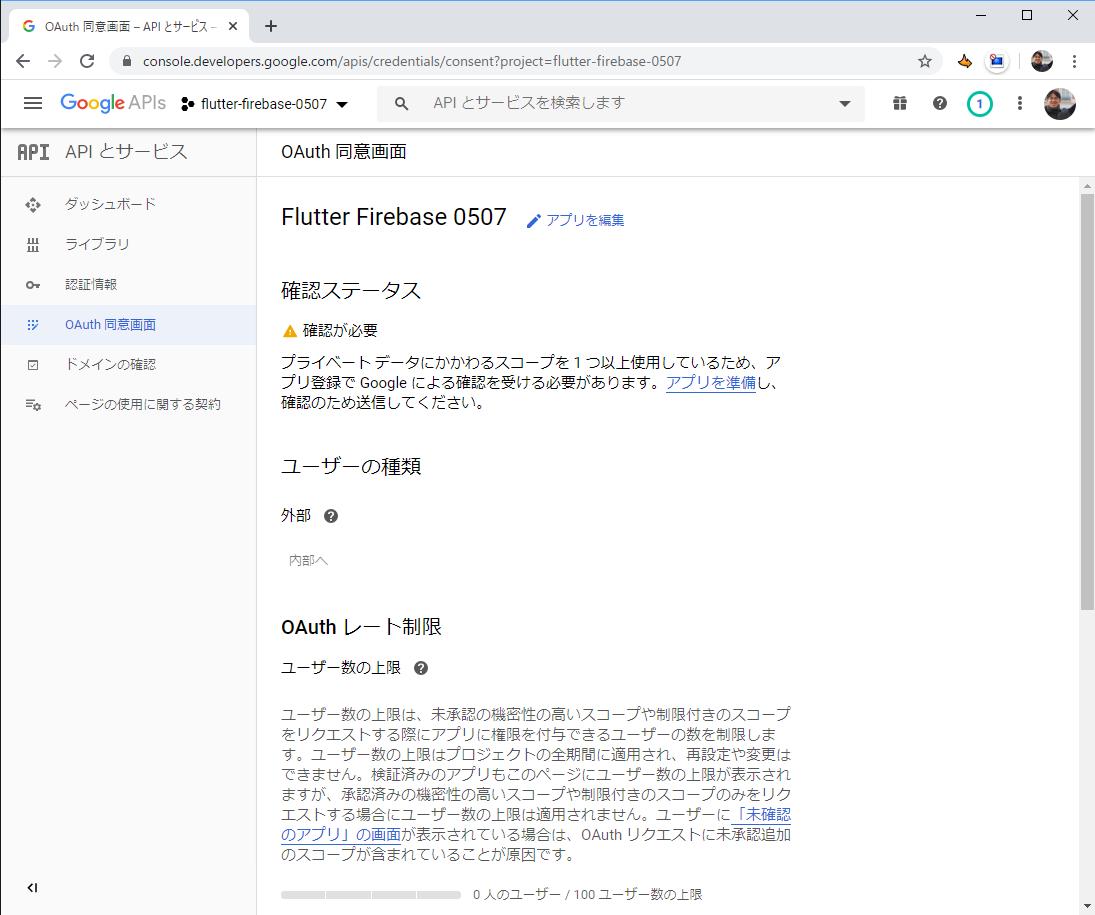 同意画面 - flutter-firebase-0507 - Google API コンソール - Google Chrome 2020_05_12 19_03_32.png