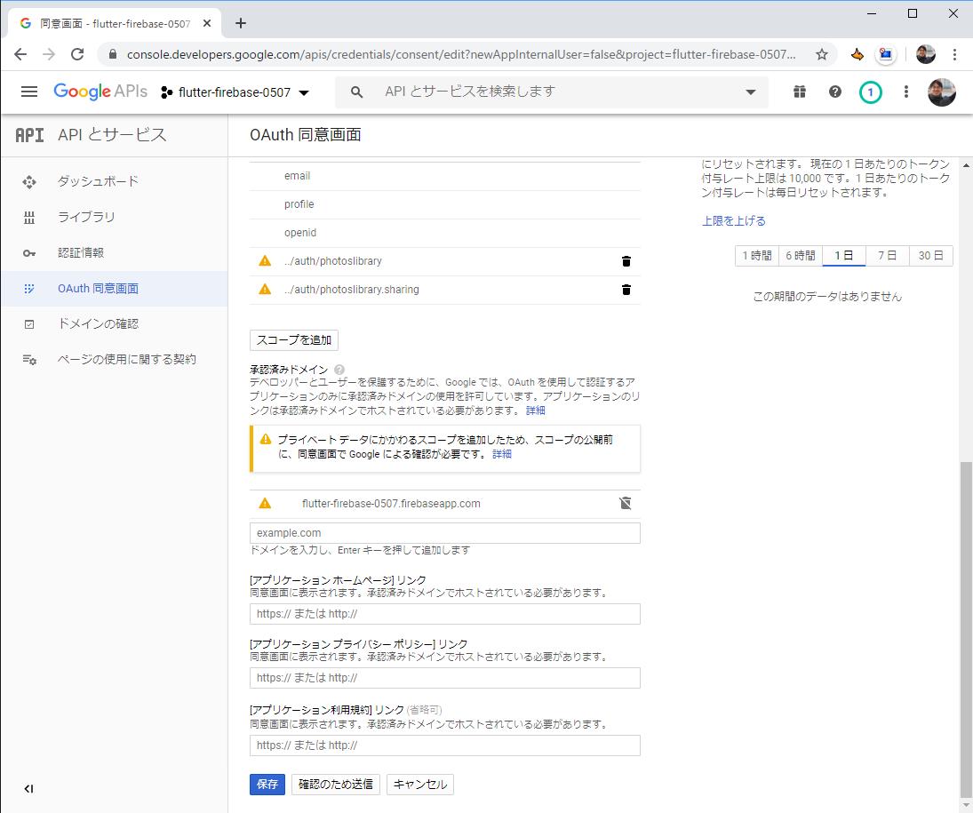 同意画面 - flutter-firebase-0507 - Google API コンソール - Google Chrome 2020_05_12 19_01_12.png