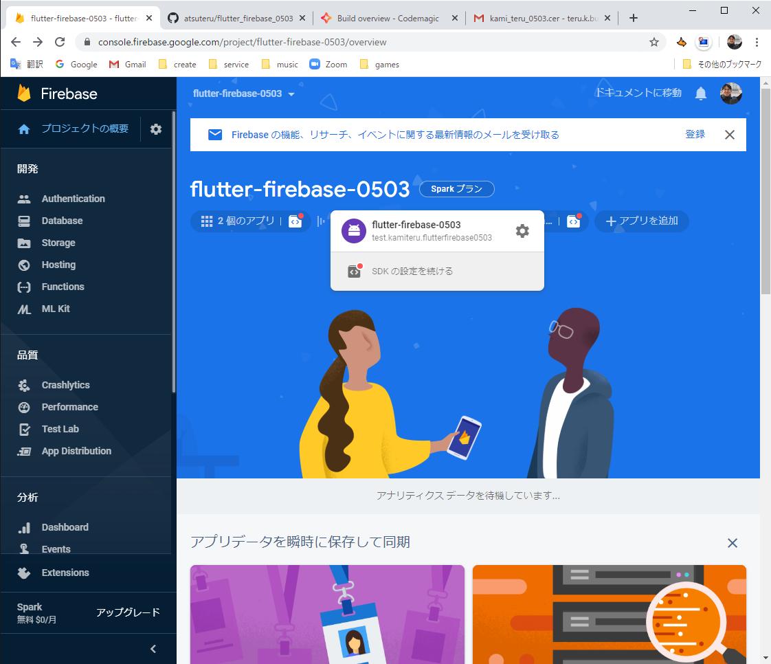 Firebase コンソール - Google Chrome 2020_05_03 18_12_47.png