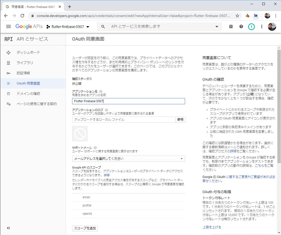 API とサービス - flutter-firebase-0507 - Google API コンソール - Google Chrome 2020_05_12 18_55_12.png