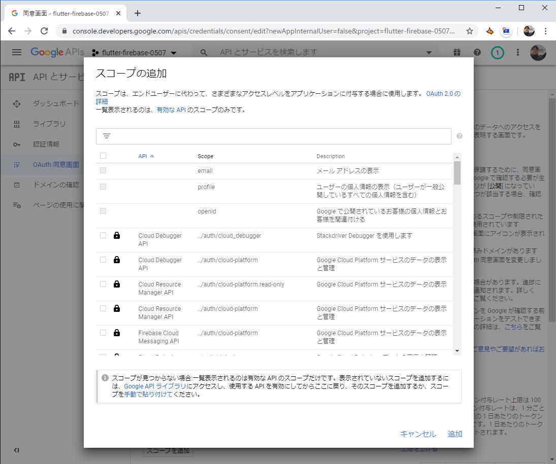 API とサービス - flutter-firebase-0507 - Google API コンソール - Google Chrome 2020_05_12 18_55_56.png