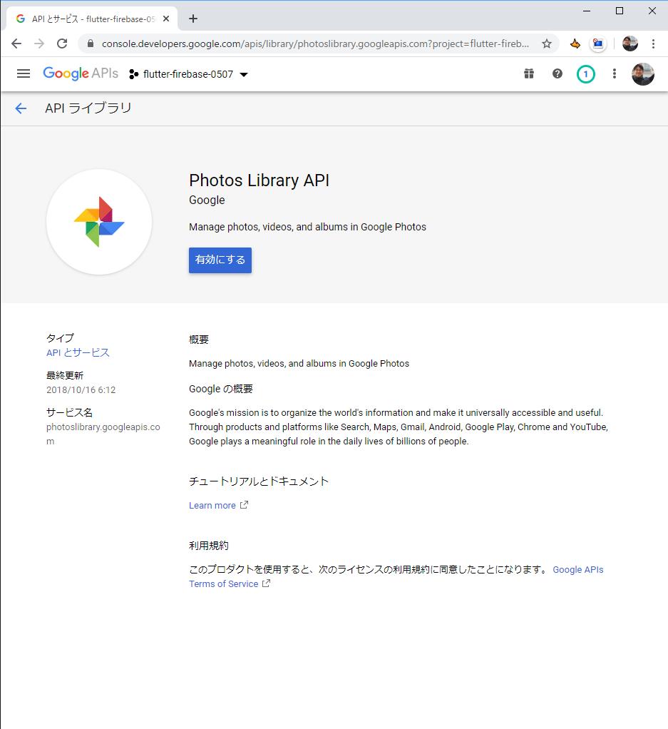 API とサービス - flutter-firebase-0507 - Google API コンソール - Google Chrome 2020_05_12 18_40_59.png