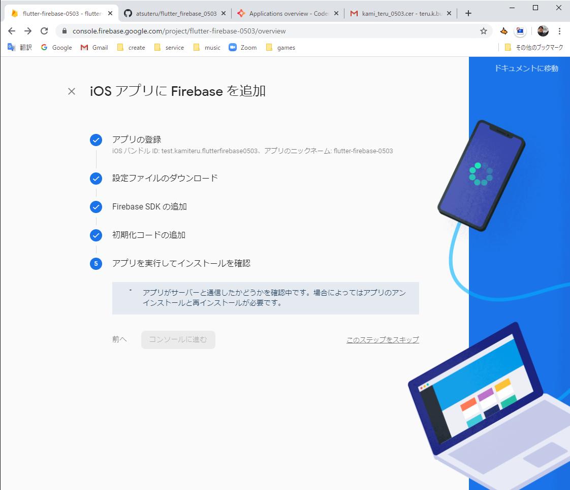 Firebase コンソール - Google Chrome 2020_05_03 17_52_44.png