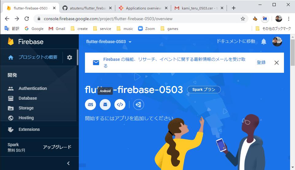 Firebase コンソール - Google Chrome 2020_05_03 17_15_53.png