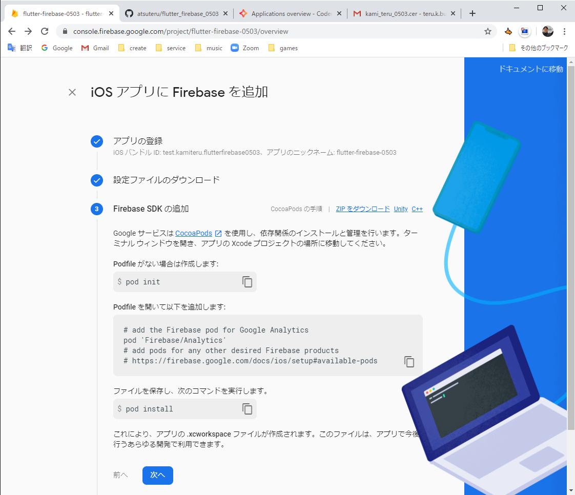 Firebase コンソール - Google Chrome 2020_05_03 17_52_02.png
