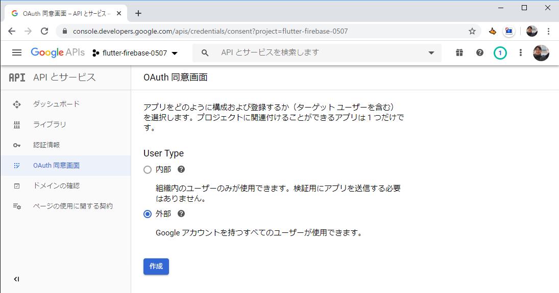 API とサービス - flutter-firebase-0507 - Google API コンソール - Google Chrome 2020_05_12 18_49_03.png