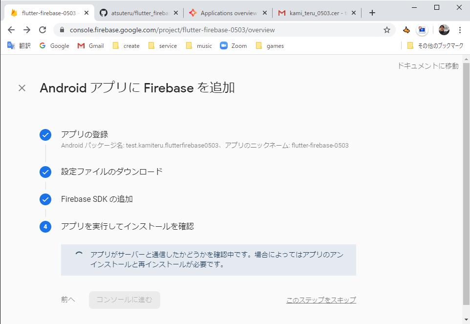 Firebase コンソール - Google Chrome 2020_05_03 17_36_21.png