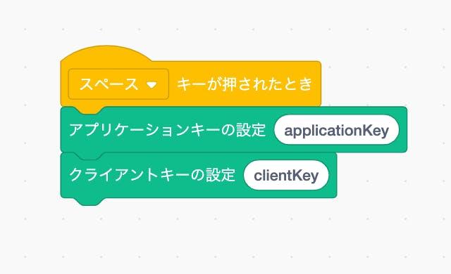 APIキーの設定1.png