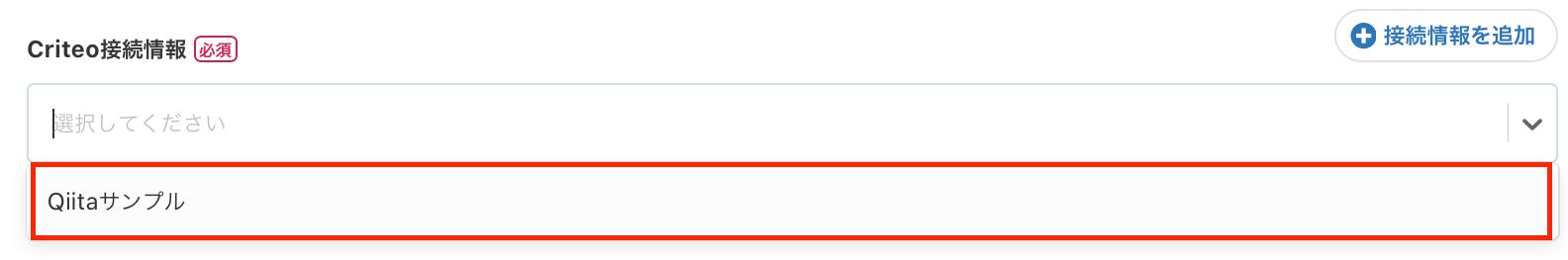 接続情報追加.png