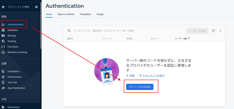 screenshot-console.firebase.google.com-2020.06.26-00_30_52.png