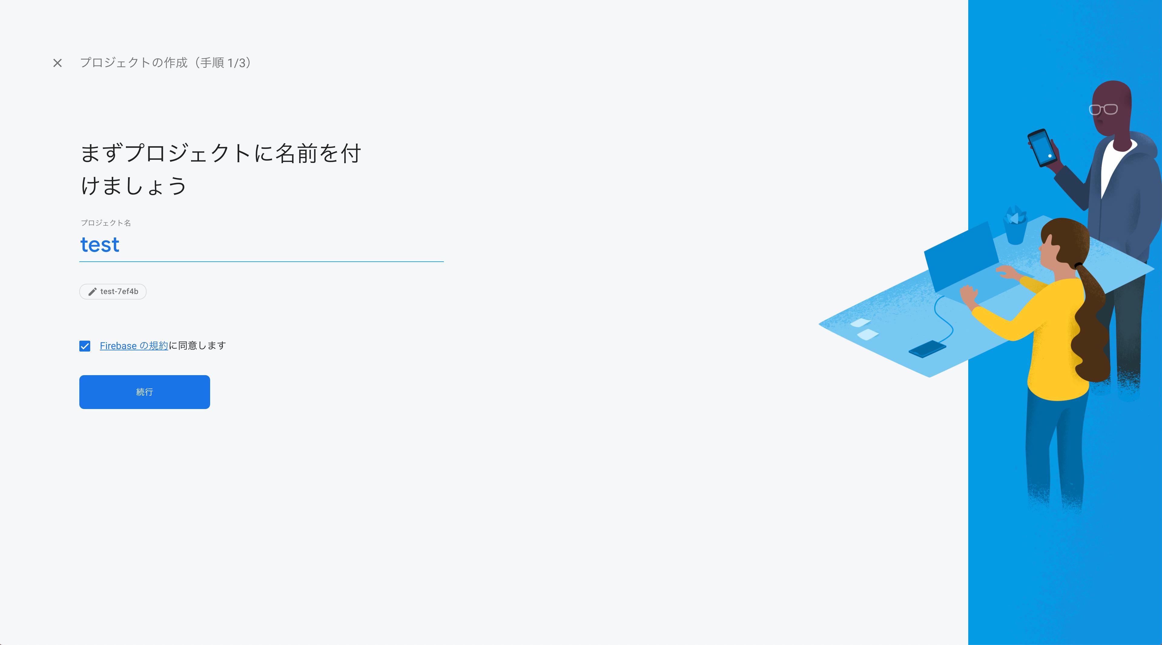 スクリーンショット 2020-01-02 18.14.28.png