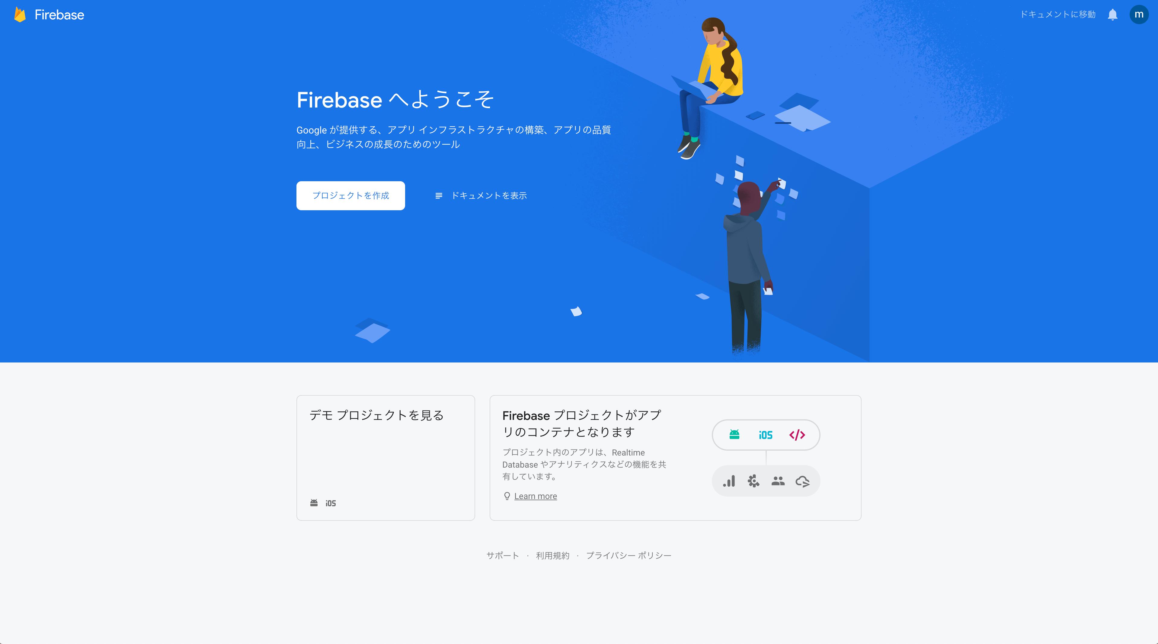 スクリーンショット 2020-01-02 18.14.10.png