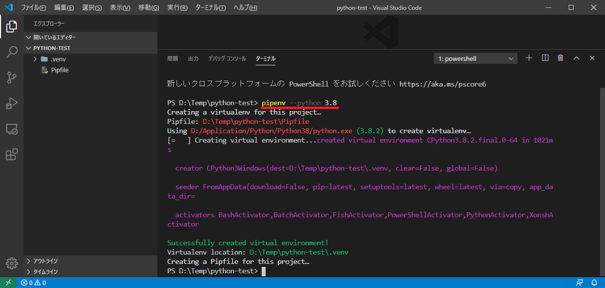 VSCode-ExecutePipEnv.png