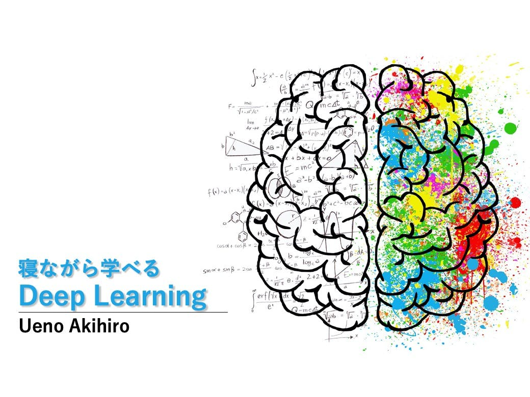 DeepLearning_Ueno.jpg