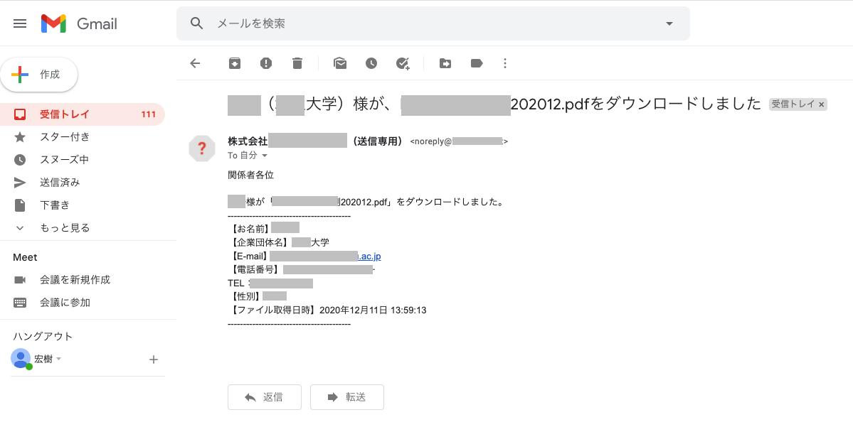 concrete5で、ログインユーザーがファイルをダウンロードすると、メールやChatworkで連絡が届く仕組み