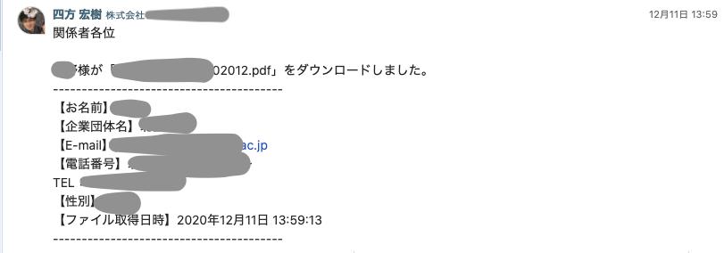 スクリーンショット 2020-12-14 0.00.21.png