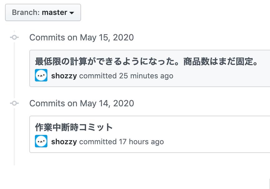 スクリーンショット 2020-05-15 0.56.35.png