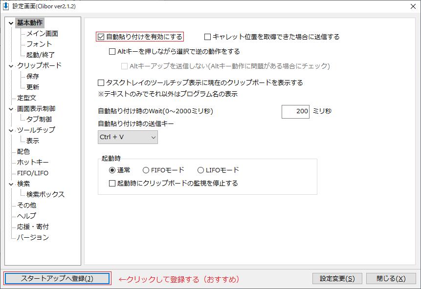 Clibor_おすすめ設定.png