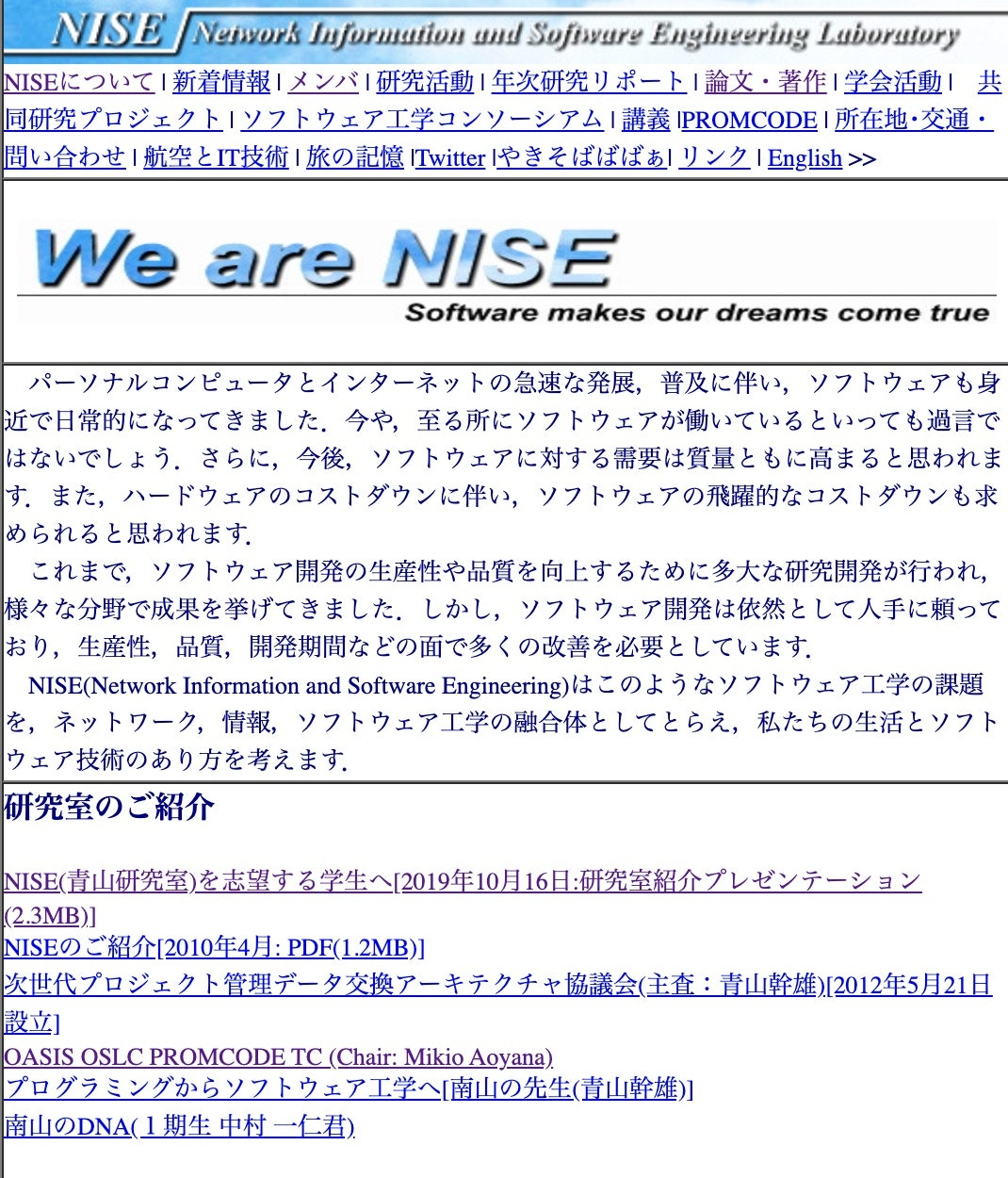 NISE_Network_Information_and_Software_Engineering_Laboratory__NISEについて_.jpg