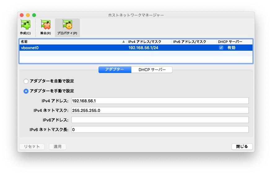 vboxnet0.jpg