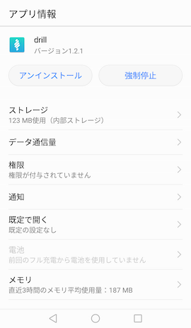 application_details_settings.png