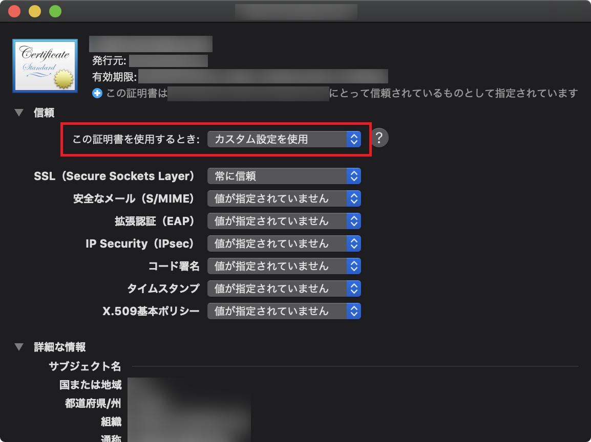 05_キーチェーン証明書詳細_信頼情報変更前.png