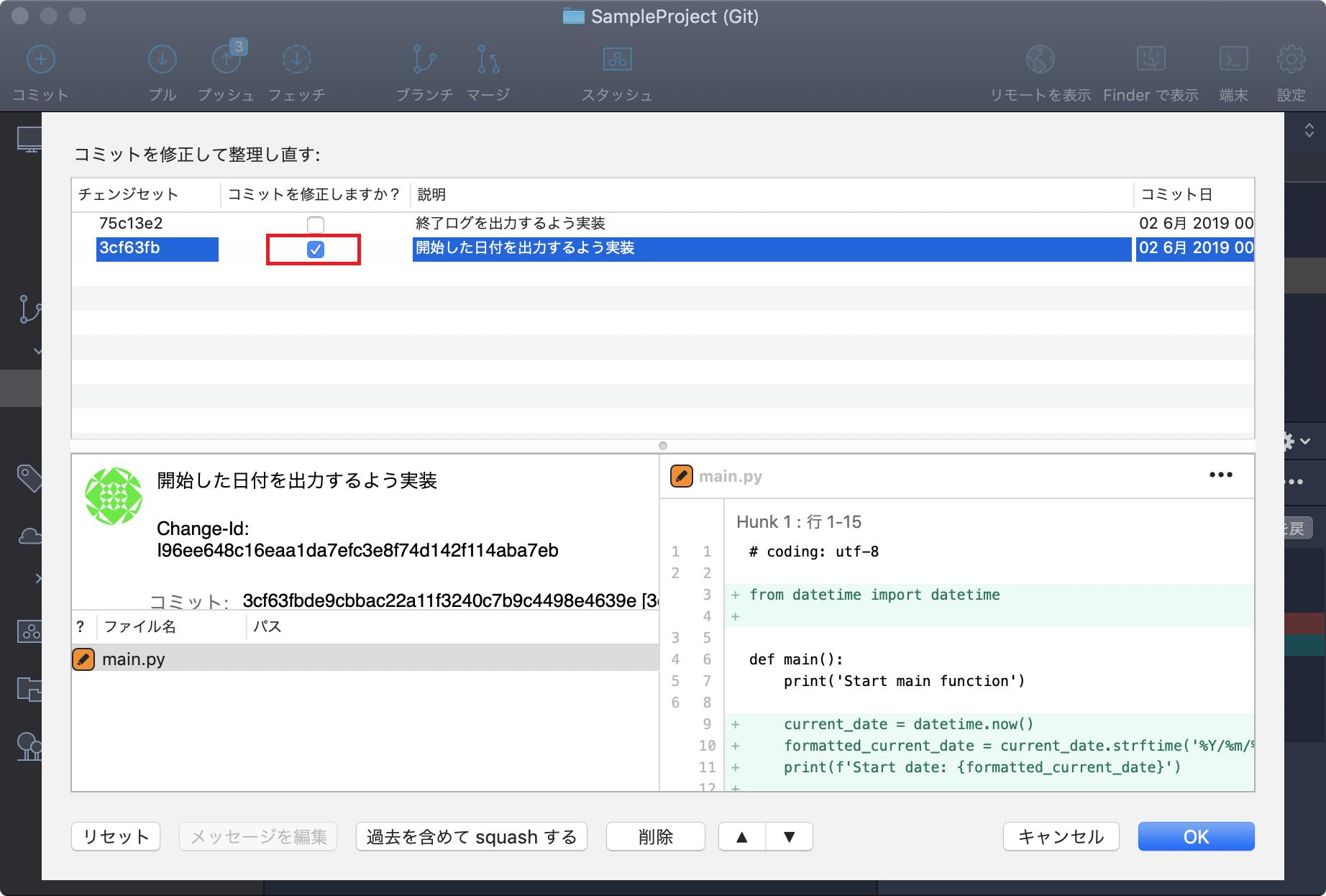 連鎖_インタラクティブなリベース選択画面.png