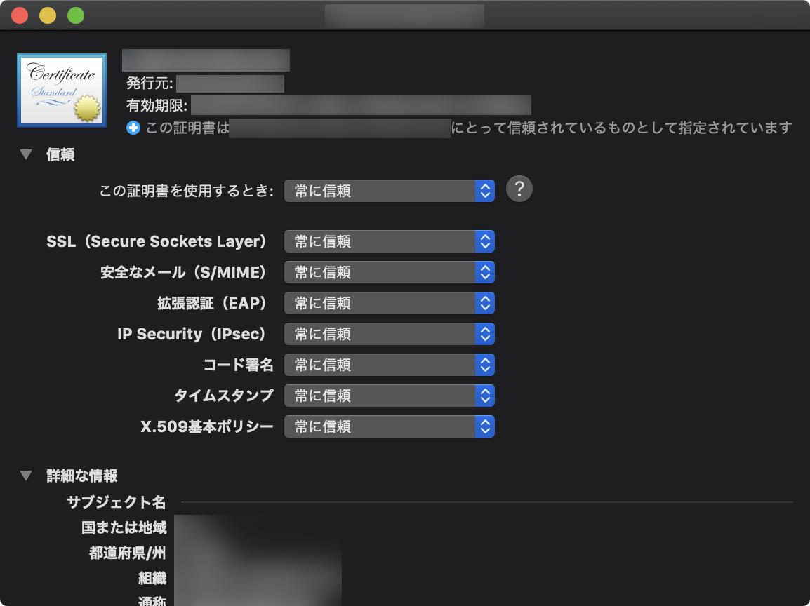 06_キーチェーン証明書詳細_信頼情報変更後.png