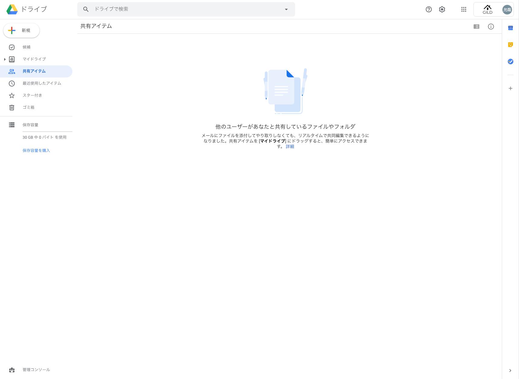 FireShot Capture 011 - 共有アイテム - Google ドライブ - drive.google.com.png