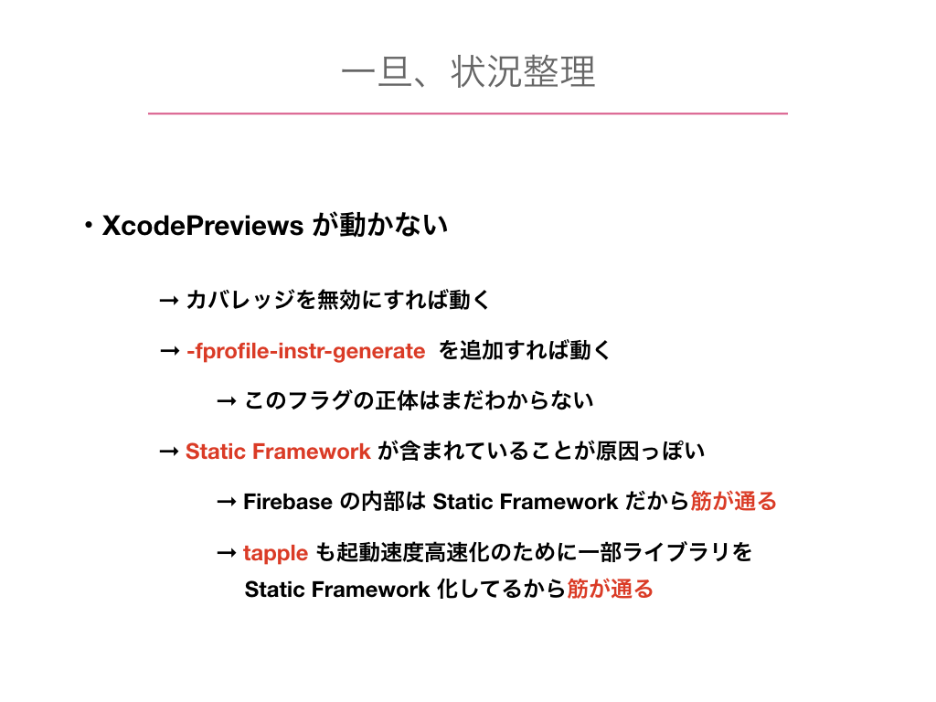 xcode-previews-and-llvm.044.png