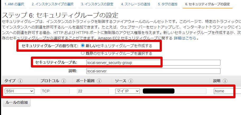 2021-04-07 7インスタンスウィザードを起動 _ EC2 Management Console - Google C.png
