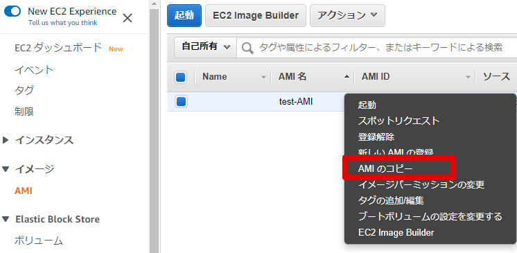 2021-04-20 5AMI _ EC2 Management Console - Google Chrome 2021-.png