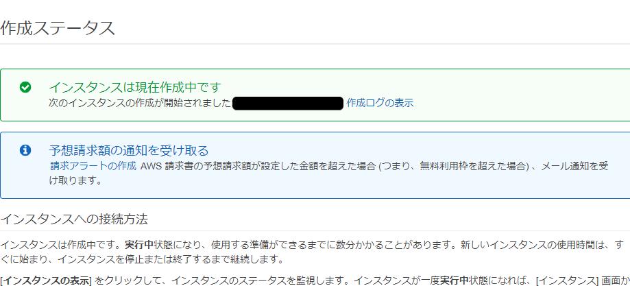 2021-04-07 13インスタンスウィザードを起動 _ EC2 Management Console - Google C.png