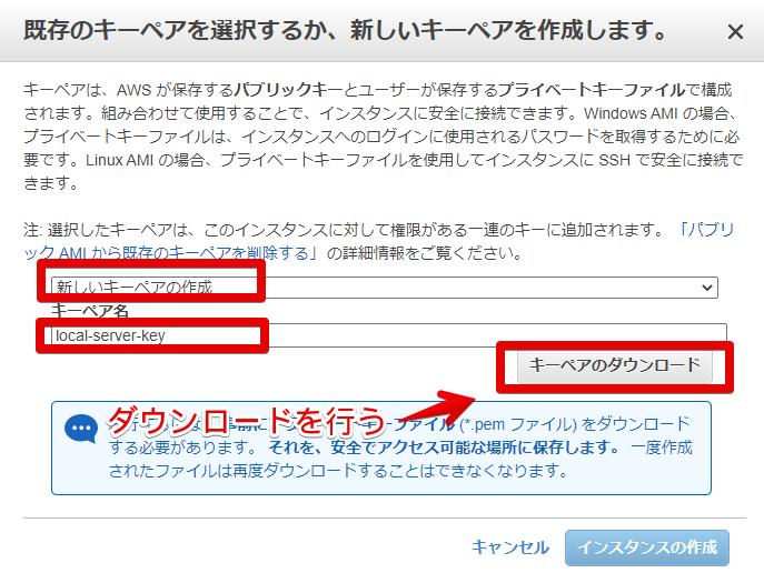 2021-04-07 9インスタンスウィザードを起動 _ EC2 Management Console - Google C.png