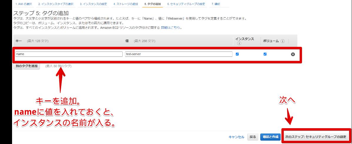 インスタンスウィザードを起動 _ EC2 Management Console - Google C5.png