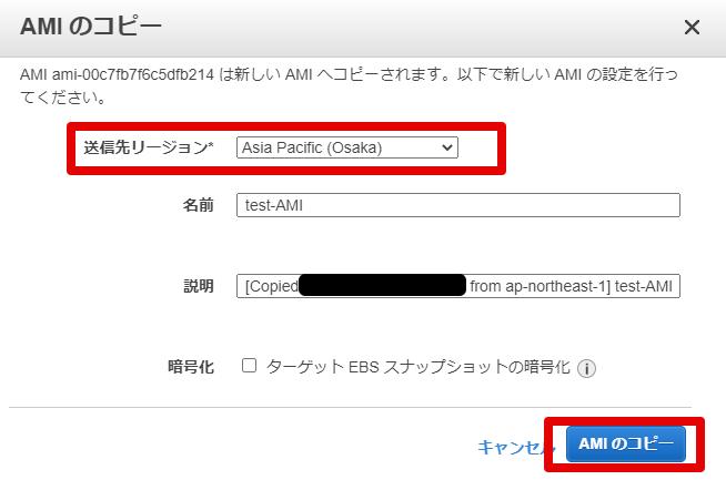 2021-04-20 6AMI _ EC2 Management Console - Google Chrome 2021-.png