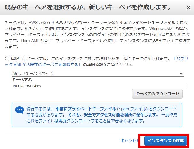 2021-04-07 12インスタンスウィザードを起動 _ EC2 Management Console - Google C.png
