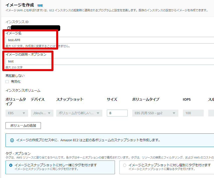 2イメージを作成 _ EC2 Management Console - Google Chrome 2.png