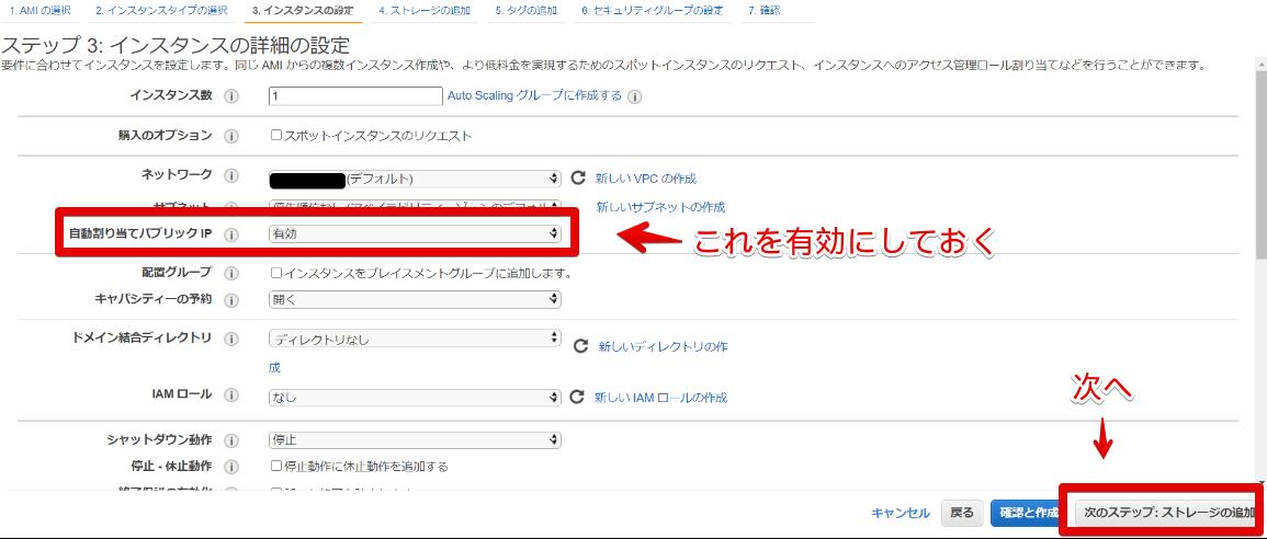 インスタンスウィザードを起動 _ EC2 Management Console - Google C3.png