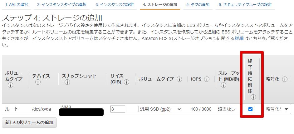 2021-04-07 5インスタンスウィザードを起動 _ EC2 Management Console - Google C.png