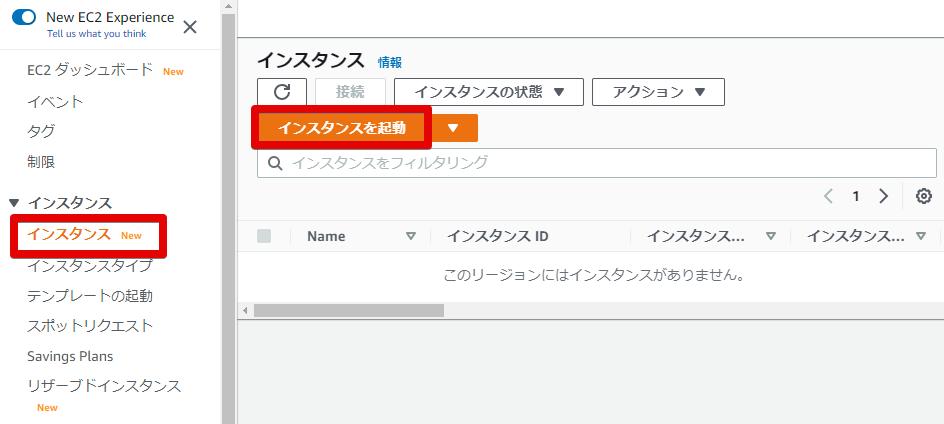 2021-04-07 1インスタンス _ EC2 Management Console - Google Chrome 20.png